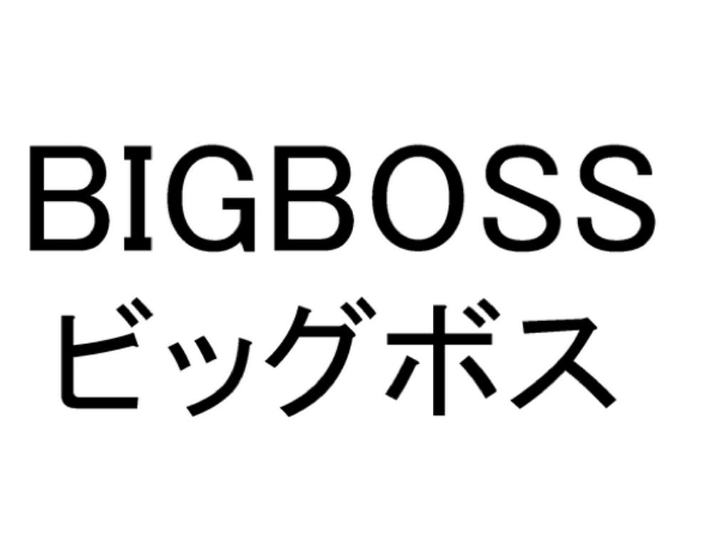 """The trademark Konami is pursuing is for """"Big Boss"""", the name of one of the more important characters in the Metal Gear lore."""