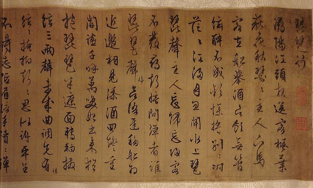 1600px-cmoc-treasures-of-ancient-china-exhibit-pi-pa-xing-in-running-script-top-view